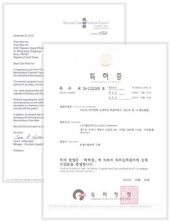 VITA-HA(ビタ‐HA)INCI登録(2101年)及び物質特許取得(2012年)