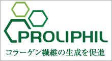 アンチエイジングペプチド「プロリフィル」